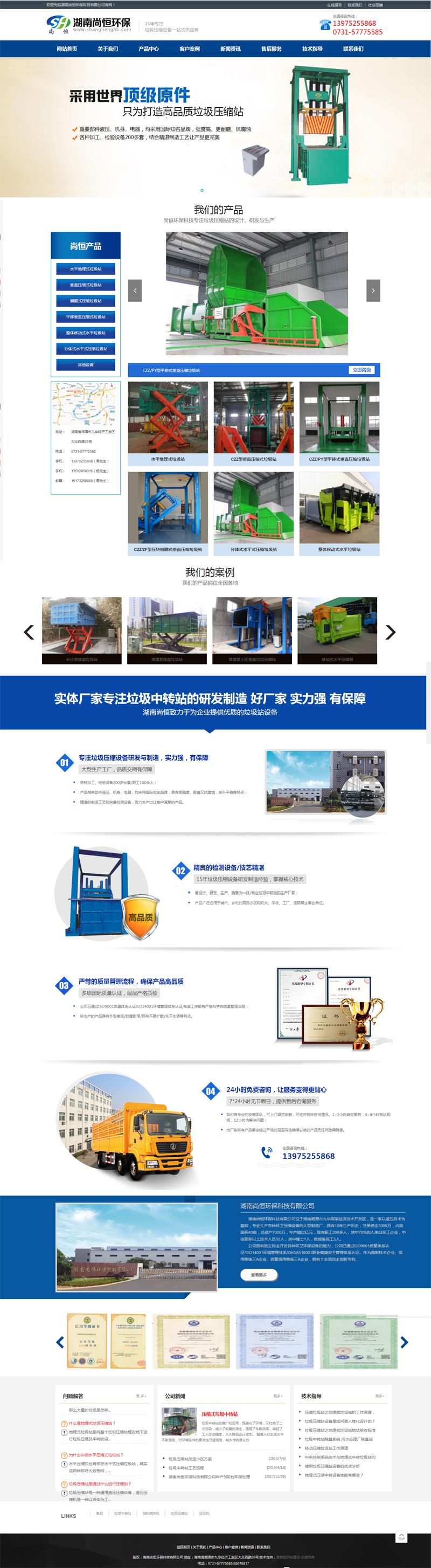 长沙网站建设-营销型网站案例
